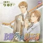 B Kyu Gourmet Club Drama CD