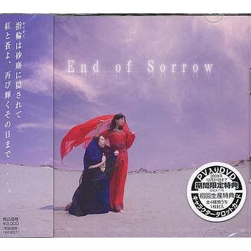 End Of Sorrow [Limited Pressing]
