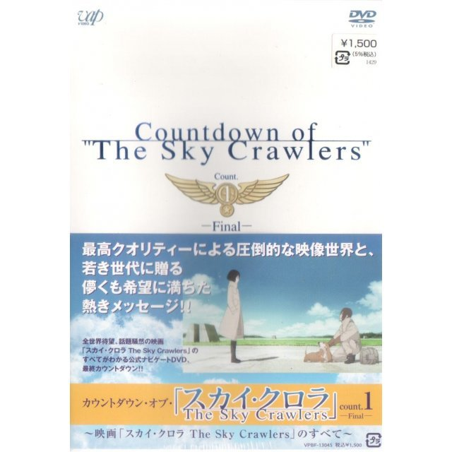 Countdown Of The Sky Crawlers Count.1