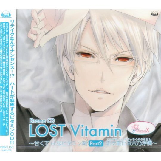 Vitaminx Drama CD Lost Vitamin - Amakute H Na Vitamin Zai Part 2