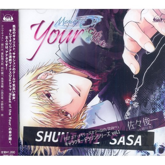 Your Memories Off Girl's Style Character Drasong Series Vol.1 Shunichi Sasa