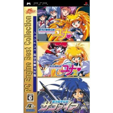 Ginga Ojousama Densetsu Collection (PC Engine Best Collection)