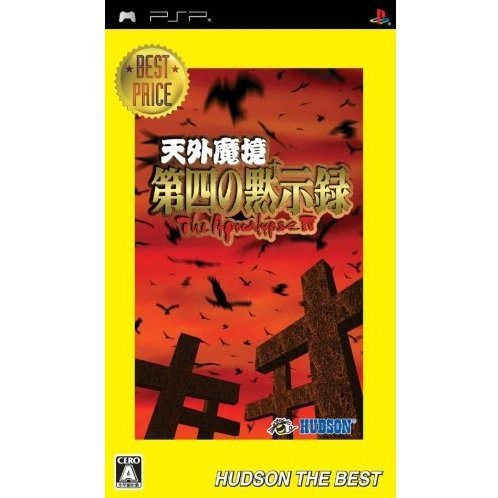 Tengai Makyou: Daishi no Mokushiroku (Hudson the Best)