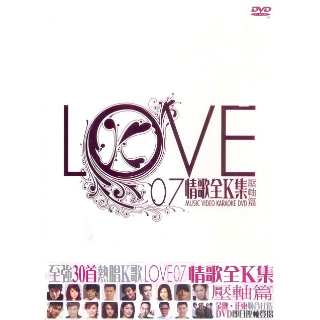 2007 Love Songs Collection 2 Karaoke