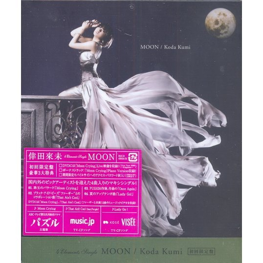 Moon [Type A CD+DVD]