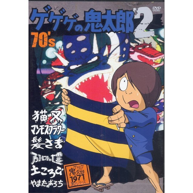 Gegege No Kitaro 70's 2 1971 Second Series