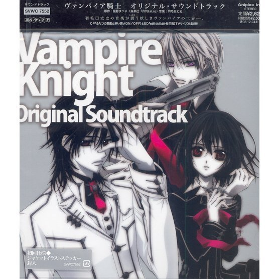 Vampire Knight Original Soundtrack
