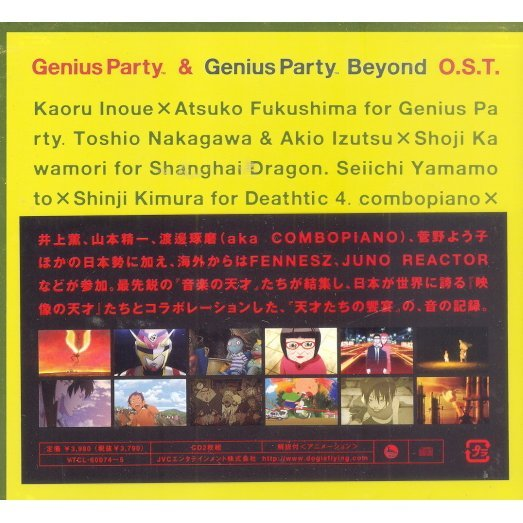 Genius Party & Genius Party Beyond Original Soundtrack