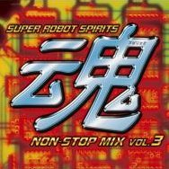 Super Robbot Damashi Non Stop Mix Vol.3