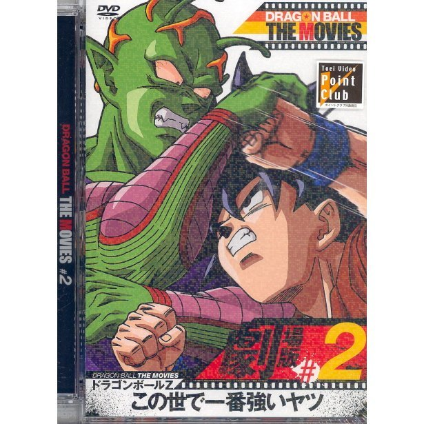Dragon Ball The Movies #02 Dragon Ball Z Kono Yo De Ichiban Tsuyoi Yatsu