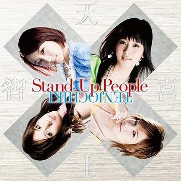 Stand Up People [Jacket B]