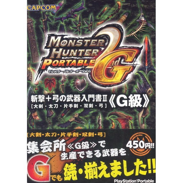 Monster Hunter Portable 2nd G: Entry Level Books on Weaponry II - Slashers and Bows