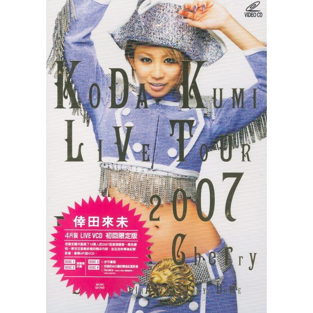 Koda Kumi Live Tour 2007 - Black Cherry - Special Final In Tokyo Dome