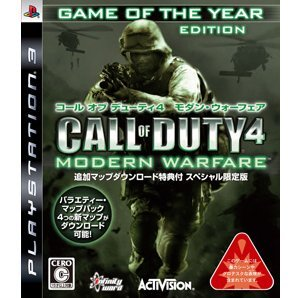 Call of Duty 4: Modern Warfare (Map Download Special Limited Edition)
