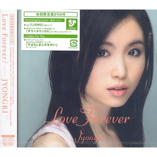 Love Forever [CD+DVD Limited Edition]