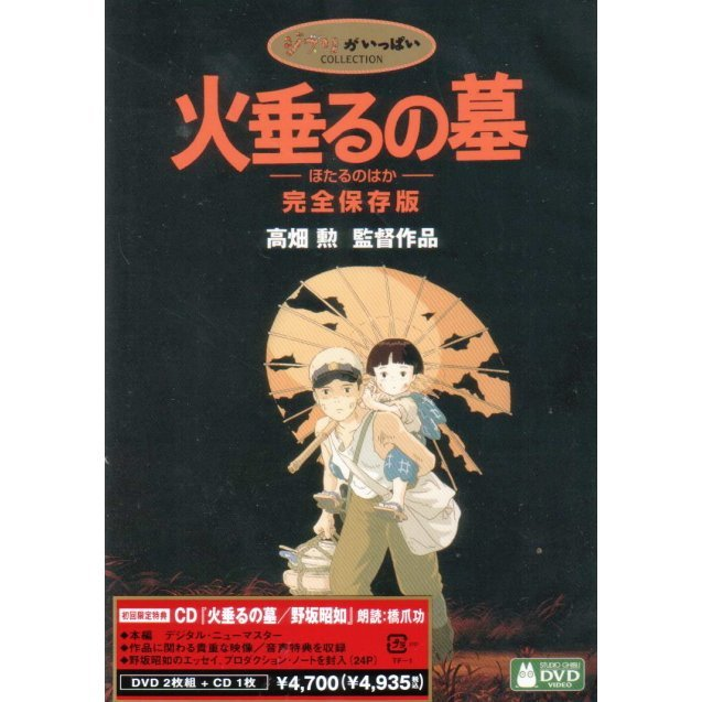 Hotaru No Haka Collector's Edition