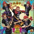 Chura Uta (The Prince of Tennis) [Limited Edition]