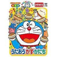 Doraemon To Issho Utao Kazu Katachi