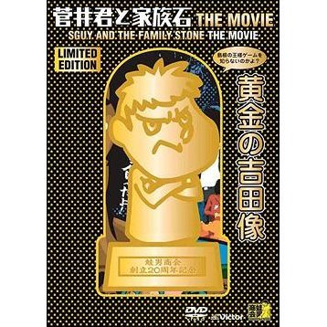 Sugai-kun To Kazoku Ishi The Movie Golden Yoshida Box [w/ Figure Limited Edition]