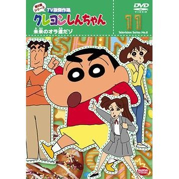 Crayon Shin Chan The TV Series - The 8th Season 11