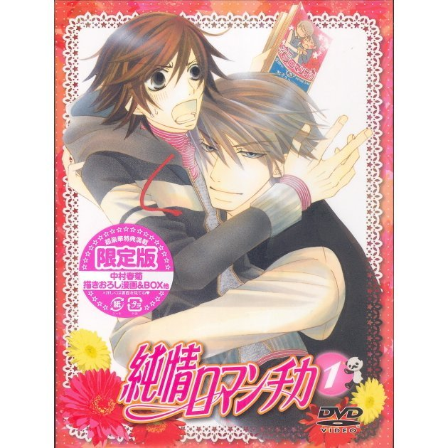 Junjo Romantica Vol.1 [Limited Edition]