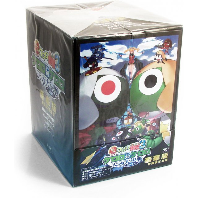 Theatrical Feature Keroro Gunso 3 - Keroro Tai Keroro Tenku Daikessen De Arimasu [Limited Edition]