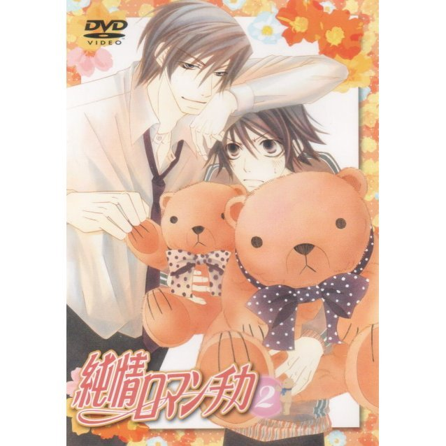 Junjo Romantica Vol.2