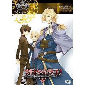Kyo Kara Maou! Dai 3Sho First Season Vol.2