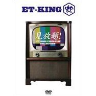Mi Houdai - Et-king Video Clip Collection