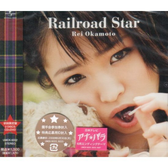 Railroad Star [CD+DVD Limited Edition]