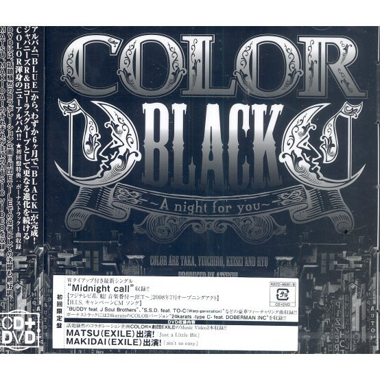 Black - A Night For You [CD+DVD Jacket A]