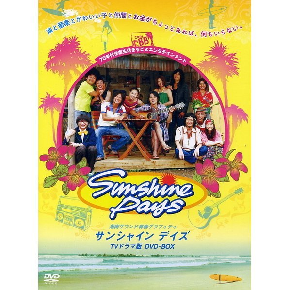 Shonan Sound Graffiti Sunshine Days DVD Box
