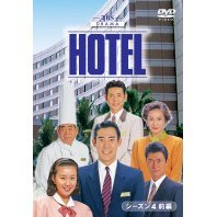 Hotel Season 4 Part.1 DVD Box