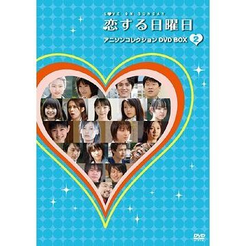 Koi Suru Nichiyobi Anison Collection DVD Box 2