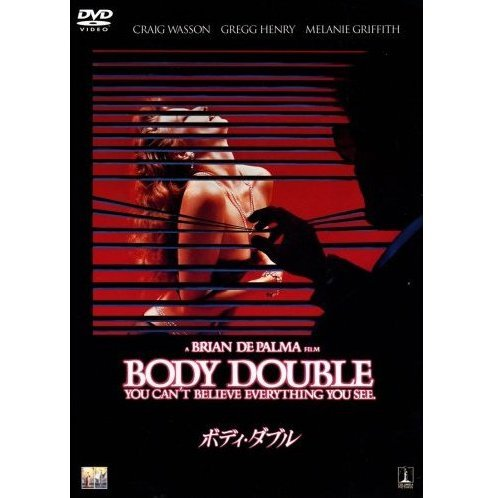 Body Double [Limited Pressing]