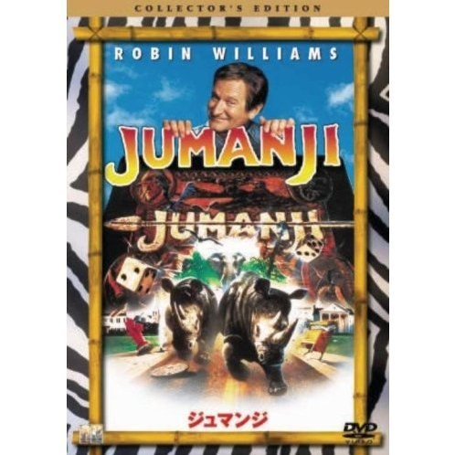 Jumanji [Limited Pressing]