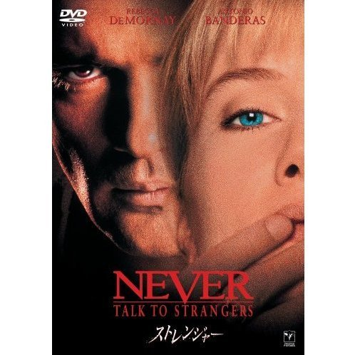 Never Talk To Staranger [Limited Pressing]