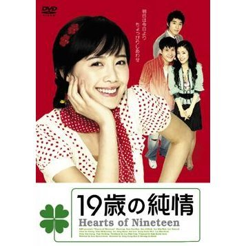 Hearts Of Nineteen DVD Box 4