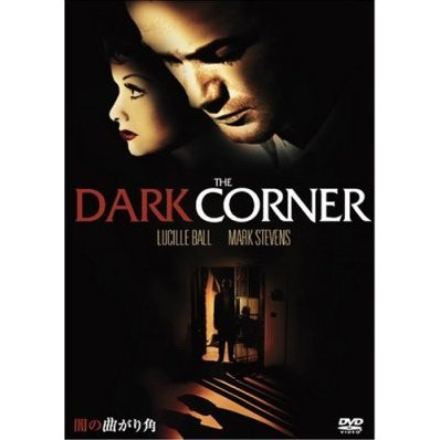 The Dark Corner [Limited Edition]
