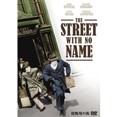 The Street With No Name [Limited Edition]