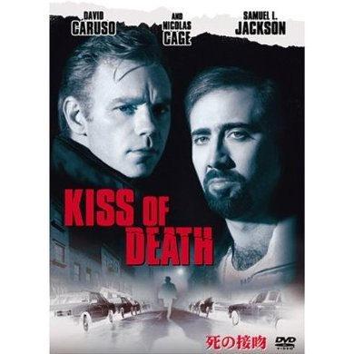 Kiss Of Death [Limited Edition]