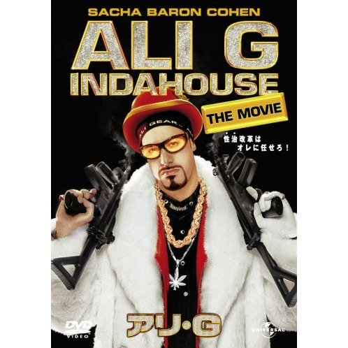 Ali G Indahouse [Limited Edition]