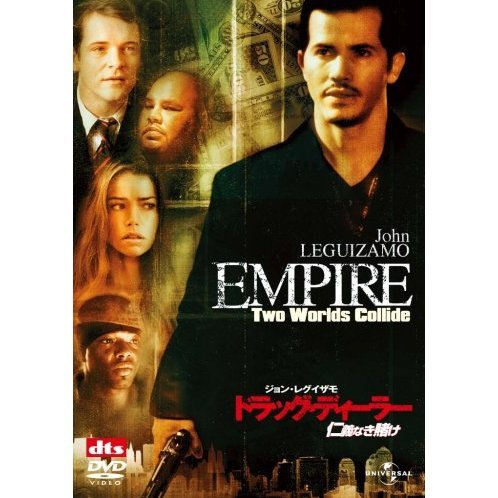 Empire [Limited Edition]