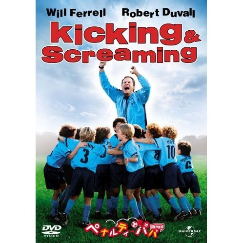 Kicking & Screaming [Limited Edition]