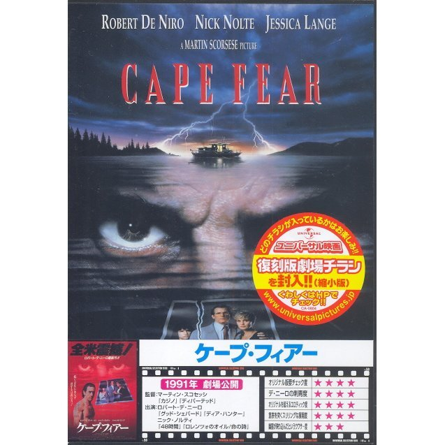 Cape Fear [Limited Edition]