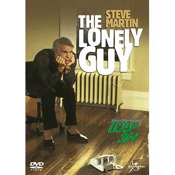 The Lonely Guy [Limited Edition]