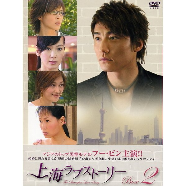 Shanghai Love Story DVD Box 2