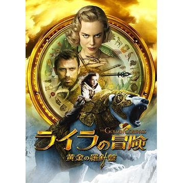 The Golden Compass Collector's Edition
