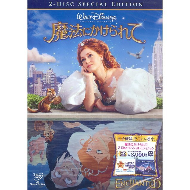 Enchanted 2-Disc Special Edition