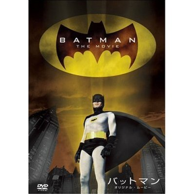 Batman: The Movie Theatrical Feature [Limited Edition]